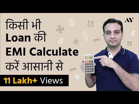 EMI Calculation - Excel Formula & Expert EMI Calculator 2018 [Hindi]