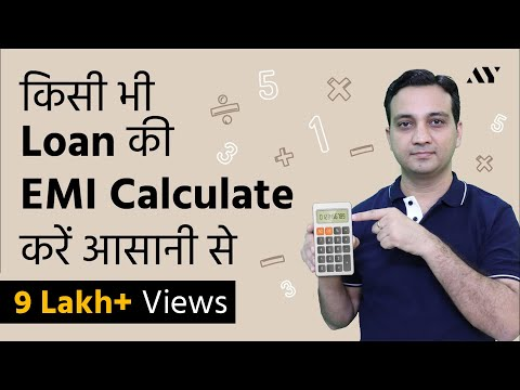 EMI Calculation - Excel Formula & Expert EMI Calculator [Hindi]
