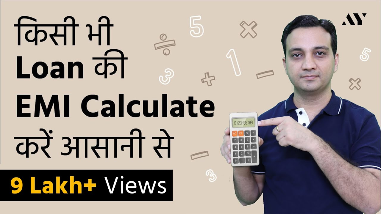 Emi Calculation Excel Formula Expert Emi Calculator Hindi Youtube