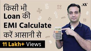 EMI Calculation - Excel Formula & Expert EMI Calculator [Hindi] screenshot 5