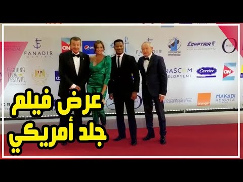 ساويرس وبشرى يحضران عرض فيلم -جلد أمريكي- بمهرجان الجونة  - 23:54-2019 / 9 / 21