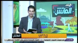 الماتش - ركلات الترجيح بين تونس وغانا وهانى حتحوت يتابعها على الهواء