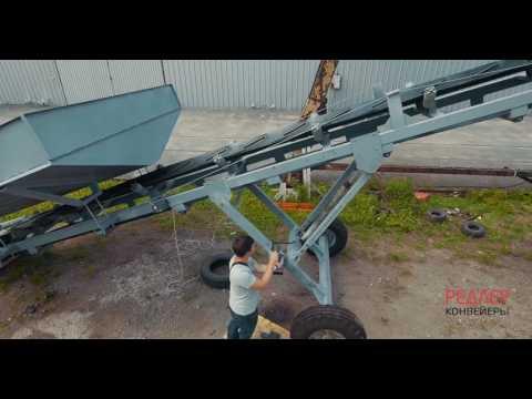 Конвейер ленточный передвижной КЛП-12