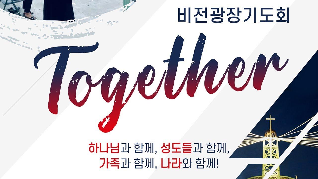 남가주사랑의교회Live: 3월 7일 Together 비전광장기도회