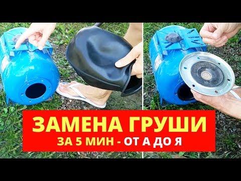 Как вытащить мембрану из гидроаккумулятора