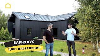 Современный дом в стиле барнхаус 180 кв.м. Почему черный? / TIMATALO