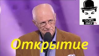 """Анатолий Трушкин – Открытие. """"Уроки в школе дураков"""""""