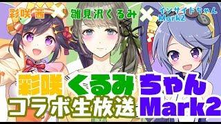 【もしもボックス】彩咲くるみちゃんMark2コラボ【はじめました】