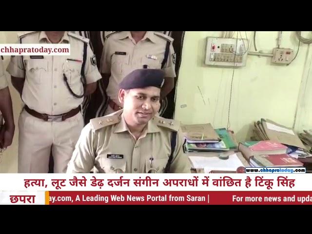 हत्या, लूट में वांछित अपराधी को सारण पुलिस ने पश्चिम बंगाल से किया गिरफ्तार | Chhapra Today