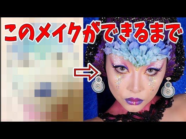 【裏話】このメイクを考えるまでの進化過程&メイクのインスピレーション   YOUR TRUE COLOR   FACE Awards Japan TOP10 Challenge