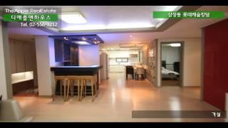 삼성동 롯데캐슬킹덤 55평형 내부영상 [ 디애플앤하우스…