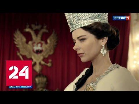 """Не пропустите: третий сезон """"Екатерины"""" обещает еще более захватывающий сюжет - Россия 24"""