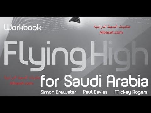 حل كتاب Flying High 2 الانجليزي المستوى الثاني اول ثانوي ف2 Youtube