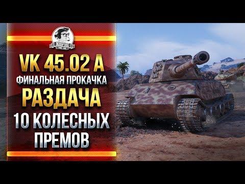 VK 45.02 A - ФИНАЛЬНАЯ ПРОКАЧКА! + Раздача 10 Колесных премов