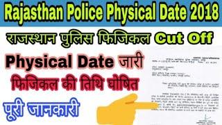 Rajasthan Police Physical Date 2018 // राजस्थान पुलिस फिजिकल कि दिनांक घोषित