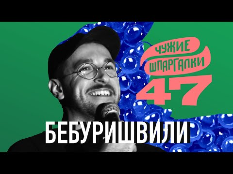 Бебуришвили про армян | ЧУЖИЕ ШПАРГАЛКИ #47