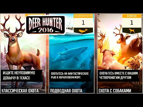 Deer Hunter 2016 #2 ИГРЫ ПРО ЖИВОТНЫХ от создателя ДИНО ХАНТЕР Охота на Динозавров игры Game Animals