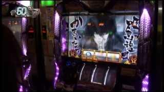 【Yahoo!ロコパチンコ】ザ60ミニッツ #073 トワーズ青梅IC店(ななこ編) thumbnail