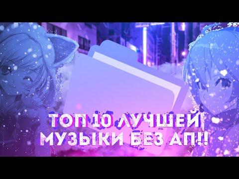 ТОП 10 музыки без АП|музыка без авторских прав|музыка для видео!!