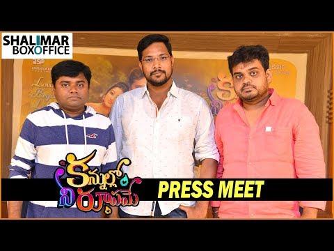 Kannullo Nee Roopame Movie Press Meet || Nandu, Tejaswani || Shalimar Film Express