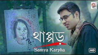Thappor- Based on a True Story   Samya Karpha   Joy Sarkar   Monisha Pailan