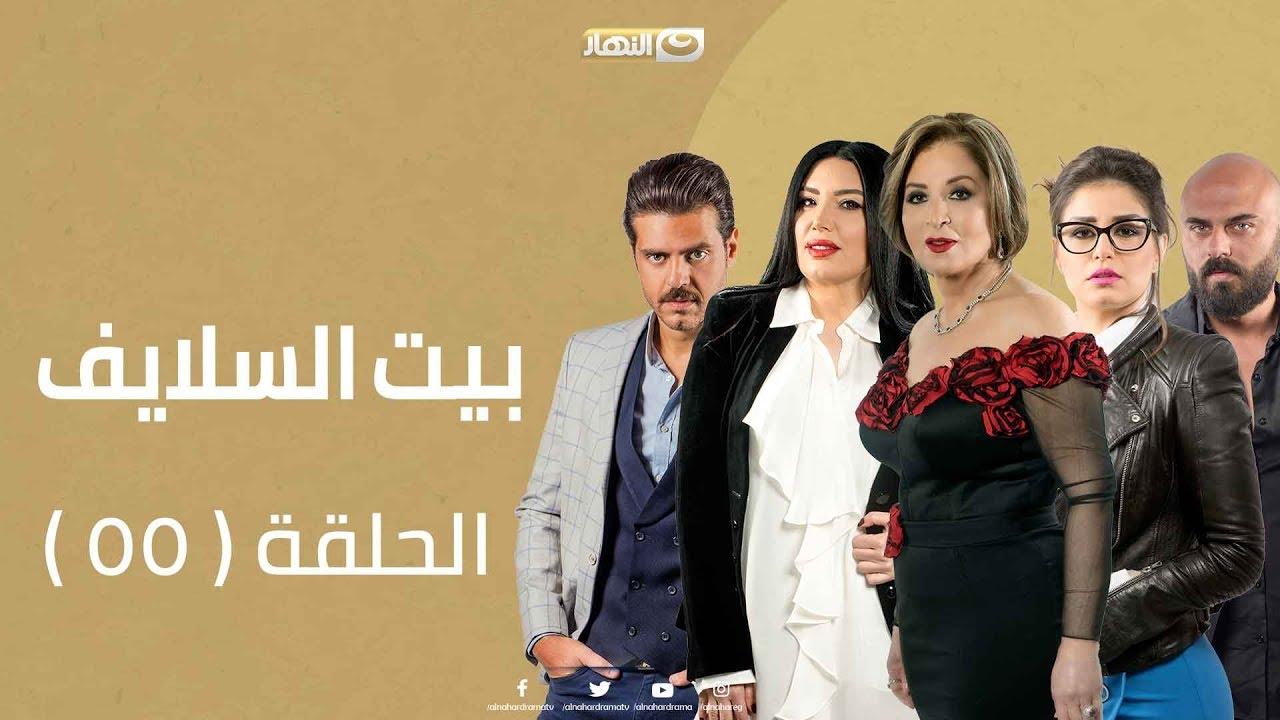 Episode 55 - Beet El Salayef Series | الحلقة  الخامسة والخمسون - مسلسل بيت السلايف