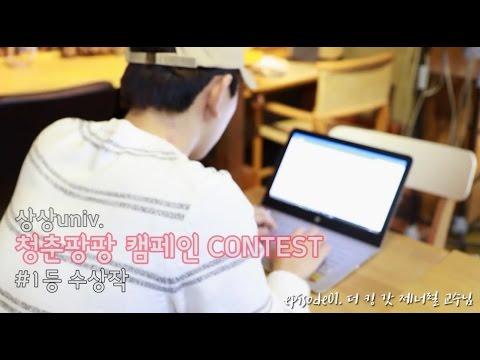 [청춘팡팡 캠페인#8] 콘테스트 1등 수상작
