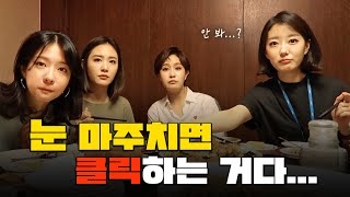 뉴스안하니 팀 중국집에서 첫 회식했습니다ㅣ#MBC 직장…