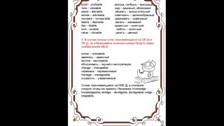 Словообразование в английском и русском языках