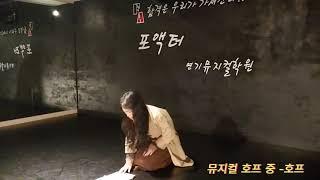 """뮤지컬 호프  중 """"호프"""" 포액터연기…"""