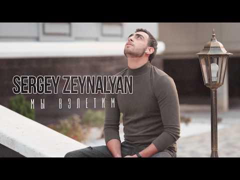 "Sergey Zeynalyan-""Мы взлетим"""