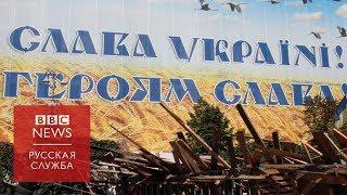 """""""Слава Украине"""": почему новое воинское приветствие не новое"""