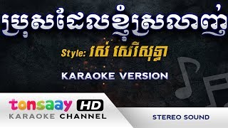 ប្រុសដែលខ្ញុំស្រឡាញ់ ភ្លេងសុទ្ធ ឯណាស្នេហ៍ខ្ញុំ - Tonsaay Karaoke - Khmer Instrumental