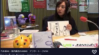 乃木坂46・新内眞衣のANN0 アフタートーク#94.