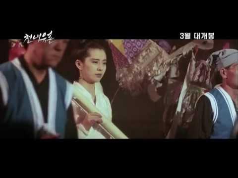 천녀유혼 재개봉 예고편 Sien nui yau wan 1987  KOR