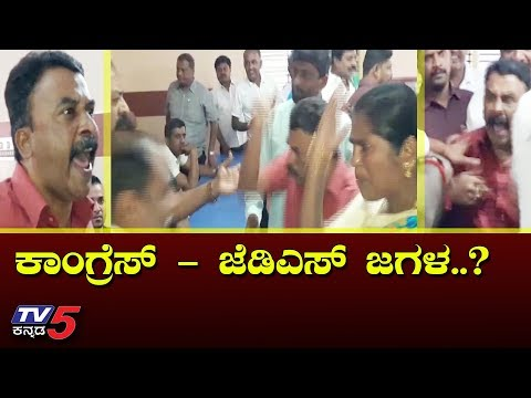 Fight between Congress and JDS activists | Mandya Election N