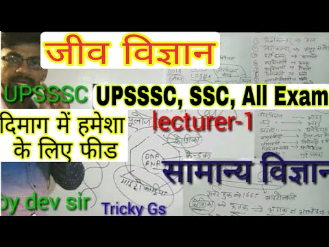 #Biology#कोशिका(Cell)# General science very Imp Que For all EXAM