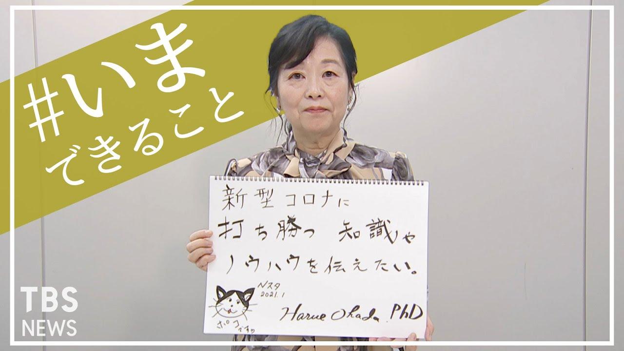 岡田 晴恵 コロナ