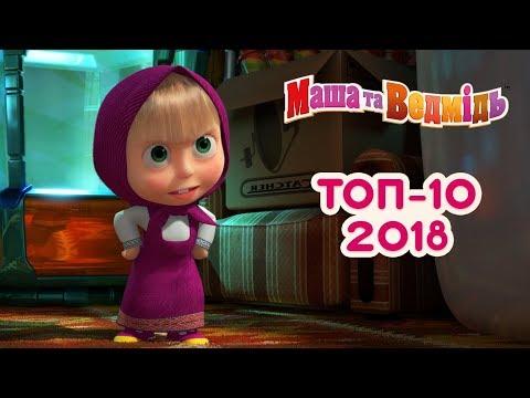 Маша та Ведмідь: Топ 10 найпопулярнішіх серій 2018/ Masha And The Bear