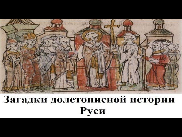 Загадки долетописной истории Руси