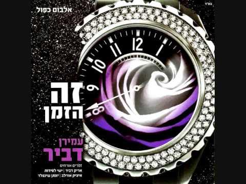 עמירן דביר והלהקה | זה הזמן | Amiran Dvir & Band