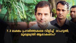 rahul gandhi takes secret audio poll to select cm for chathisgarh,rajasthan,madhyapradesh