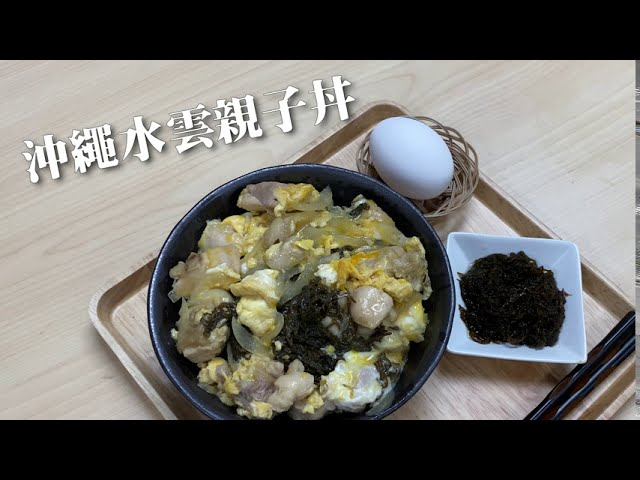 沖繩料理廚房第21彈!沖繩水雲親子丼