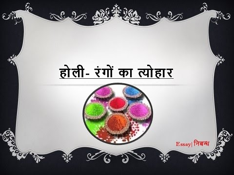 Mera priya tyohar holi in hindi essay on mahatma