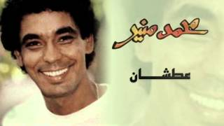 Mohamed Mounir - 3atshan (Official Audio) l محمد منير - عطشان