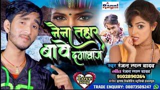 नैना तहार बावे दगाबाज  - #Ranjan_Lal_Yadav का जबरदस्त भोजपुरी सांग 2020 - Dard Dil Ke
