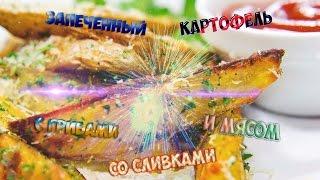 Запечённый картофель с грибами и мясом со сливками :)