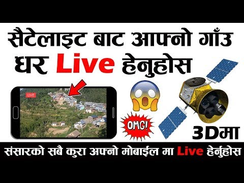 Satellite Live View In Nepali | View Your Home, City, Village In Google Earth 3D Map By Techno Kd