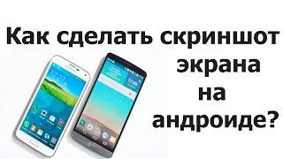 Как сделать скриншот экрана на андроиде? (3 способа)