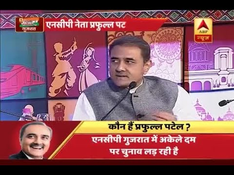 Gujarat Shikhar Sammelan: Congress has overestimated itself, says Praful Patel